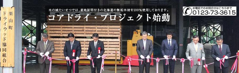 栗山町ドライウッド協同組合はカラマツを正角材として利用できるコアドライという技術によって社会貢献していきます。
