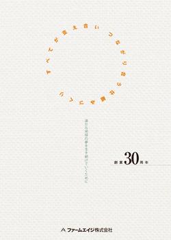 catalog_30syunen